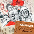Анархия в Бишкеке