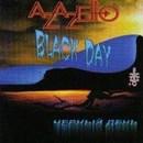 Чёрный день (Black Day)