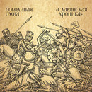 Славянская хроника