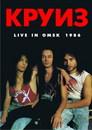 Live in Omsk 1986