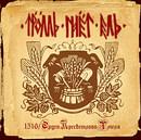 1516 / Орден Пресветлого Хмеля