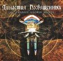 Династия посвящённых - Sic Transit Gloria Mundi