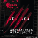 Апокалипсис afterparty