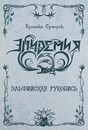 Хроники Сумерек - Эльфийская рукопись