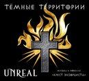 Тёмные территории (Крест экзорциста)
