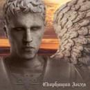 Скорбящий ангел