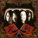 A Dream Return to Tang Dynasty / 梦回唐朝