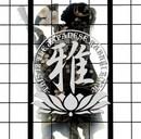 This Iz the Japanese Kabuki Rock