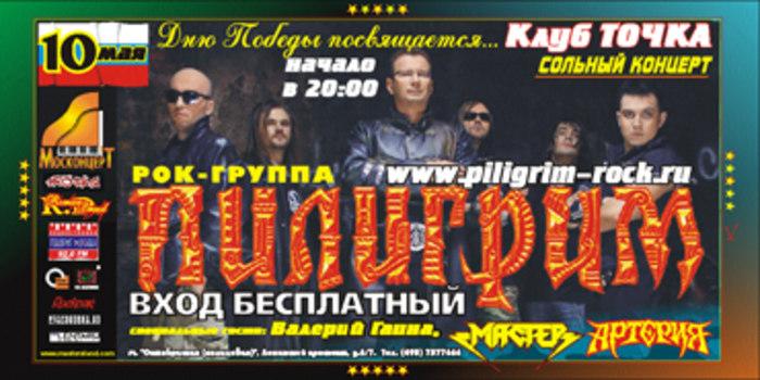 Рок клуб москва точка охранник в москве ночные клубы