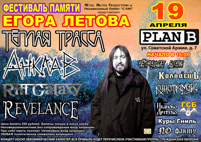 Клуб Plan B. Москва,ул.
