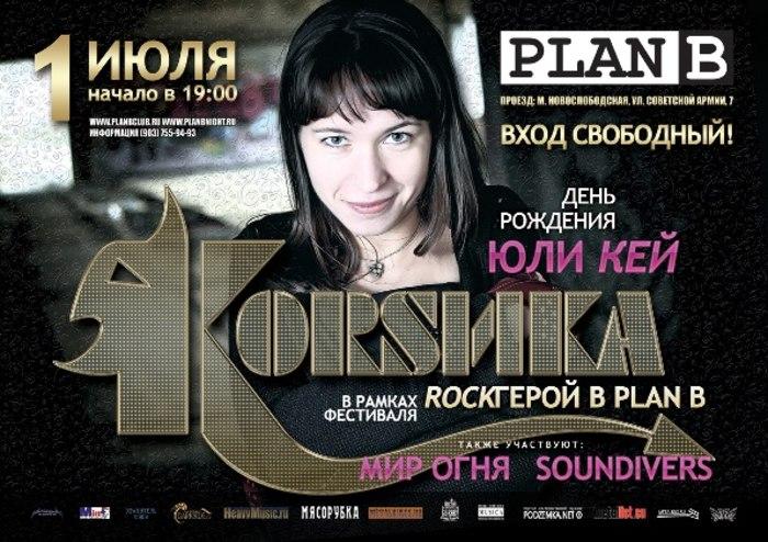 Plan b клуб москва прямой эфир канала ночной клуб