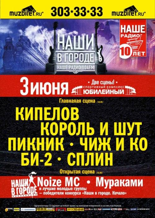 http://www.darkside.ru/show/afisha/2011-06-03-5544.jpg