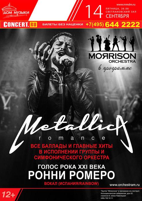 Билеты на концерт металлики в уфе ваенга афиша концертов