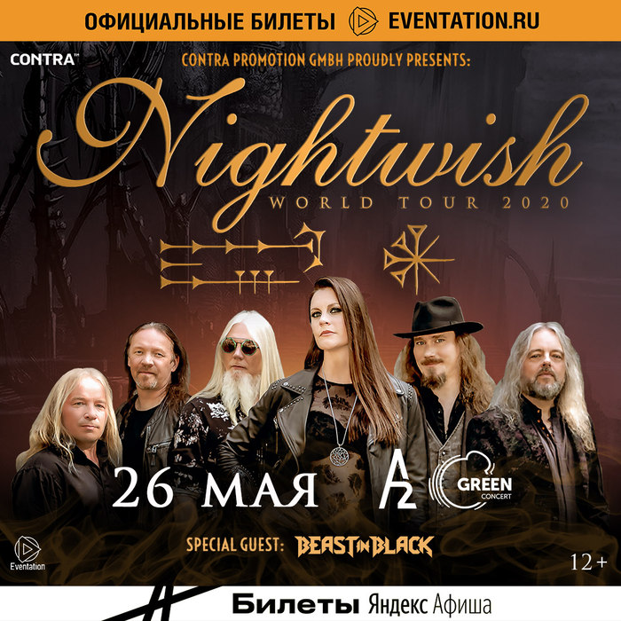 <STRIKE><font color=red>Nightwish, Beast In Black</STRIKE></font> <font color=white>перенос 08.06.2021</font>